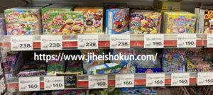 クラシエのポッピンクッキンをたくさん扱っているスーパーの売り場にて